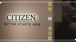 //china-cms.oss-accelerate.aliyuncs.com/Revise_Citizen-eco-drive_CITIZEN-百年.時.光之旅369.png?x-oss-process=image/resize,m_mfit,h_147,w_263
